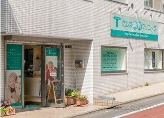 東北沢駅から徒歩3分のところにある、たじま歯科クリニックです。