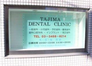 たじま歯科クリニック
