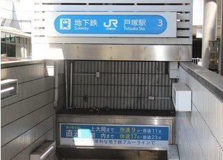 最寄駅の戸塚駅です。徒歩2分の位置に金子歯科クリニックはございます。