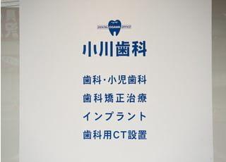 小川歯科では、幅広い選択肢の中から患者さまに適した治療法をご提案いたします。