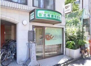 北村歯科医院の外観です。大森駅から徒歩12分の位置にございます。