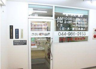 かさい歯科医院1