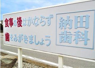 納田歯科医院_先生の専門性・人柄3