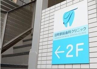 田町駅前歯科クリニックはこちらのビルの2階で診療を行っております。