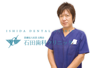 石田歯科クリニック 石田 昇平 院長 歯科医師 男性