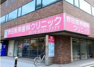 野田阪神歯科クリニックは海老江駅から徒歩1分です。