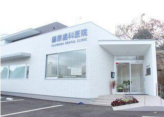 藤原歯科医院の外観です。駐車場も完備しています。