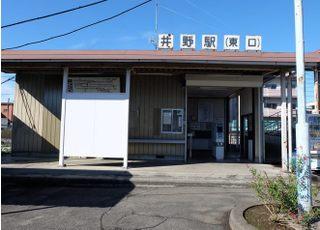 最寄駅です。井野駅から当院まで徒歩15分です。