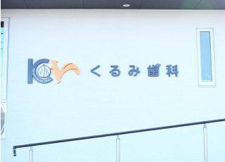 リスとくるみをモチーフにした当院のロゴです。
