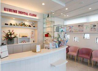 くるめ歯科クリニック