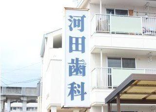 河田歯科医院の看板です。こちらを目印にお越しください。