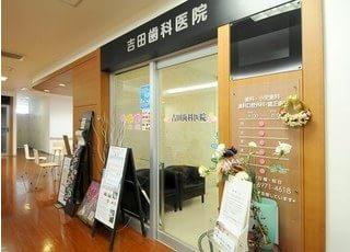 吉田歯科医院の外観です。