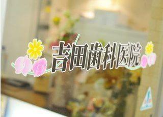 花柄の吉田歯科医院のロゴです。