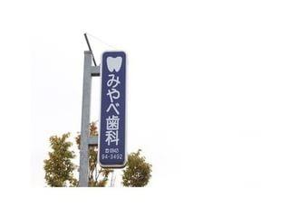 当院は、佐賀県の三養基郡みやき町にある簑原の1039-1に位置しております。