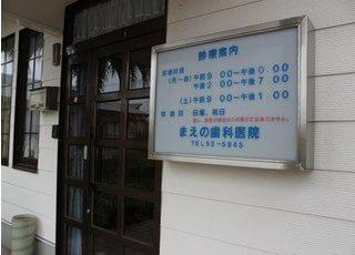 都城駅より、お車で約12分です。平日は夜7時まで診療しております。