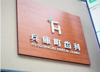 兵庫町歯科_◆歯科医師と歯科衛生士のチームワーク◆