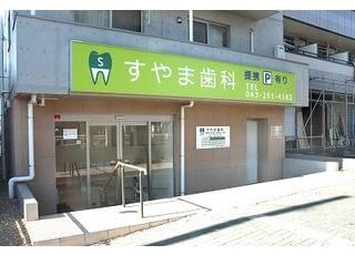 院長の須山です。心のこもった口腔内ケアで、生涯の健康をお守りいたします。