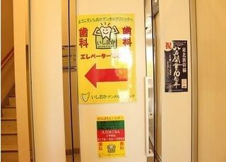 本八戸駅より徒歩11分、石岡商事ビル2階にございます。