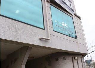 外観です。グレイセスデンタルオフィスは菊名駅より徒歩5分の場所にあります。