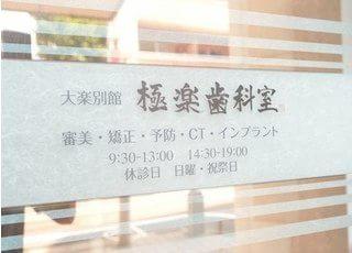 大楽別館の極楽歯科室です。