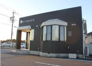 井戸田歯科医院の外観です。