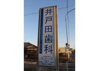 井戸田歯科医院の看板です。