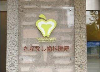 当たかなし歯科医院は、東京都足立区の綾瀬2丁目33番地1号に位置しております。