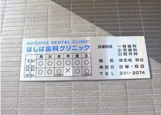 土曜診療も行っています。