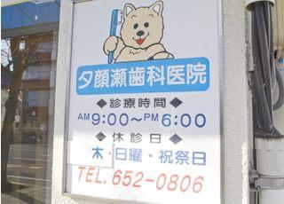 夕顔瀬歯科医院