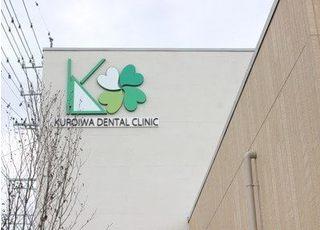 黒岩歯科医院です。気軽にお越しください。