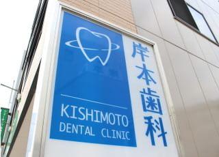 岸本歯科の看板です。東岡崎駅を出て、徒歩3分で青い看板が見えてきます。