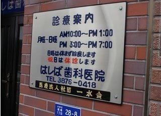 はしば歯科医院の看板です。診療時間など自由にお使いください。