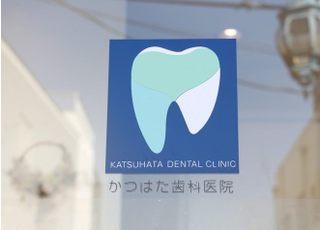 勝畑歯科医院先生の専門性・人柄1