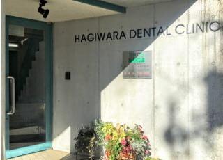 はぎわら歯科クリニック
