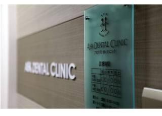 アスクデンタルクリニック治療時間に対する取り組み4