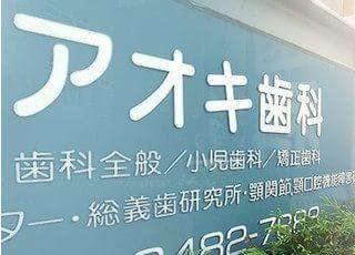 医療法人社団 アオキ歯科医院