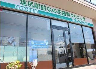塩尻駅東口より徒歩3分、当院がございます。