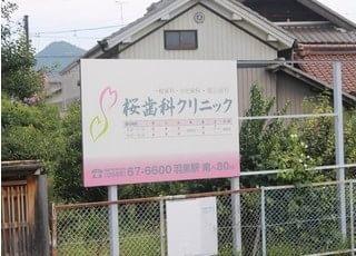 名鉄羽黒駅より徒歩3分のところにあります。電車での通院が便利です。