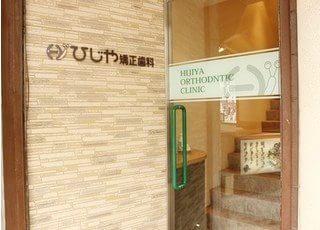 倉敷駅より徒歩5分のところにある、医療法人 ひじや矯正歯科です。