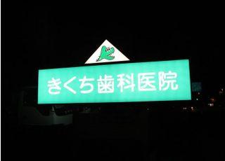 緑色の看板が目印です