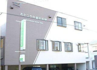 暁学園前駅より徒歩10分、あかつき台歯科医院です。