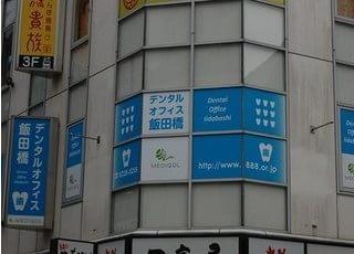 FK富士見ビル2Fにあります。水色の看板が目印です。