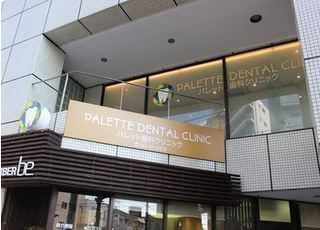 パレット歯科クリニック