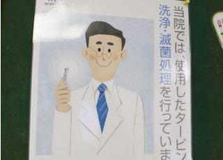 滅菌処理を徹底してるのでご安心ください。