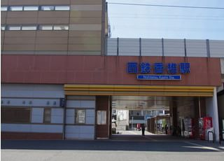 西鉄香椎駅 出口徒歩1分です。
