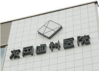 友岡歯科医院です。別府駅(大分県)の南出口から徒歩4分のところにございます。
