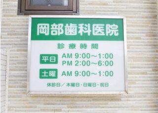 当院診療時間です。