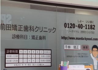 前田矯正歯科クリニック_アクセスが便利4