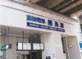 最寄りは、阪神本線姫島駅です。2番出口より2分ほど歩くと当院がございます。
