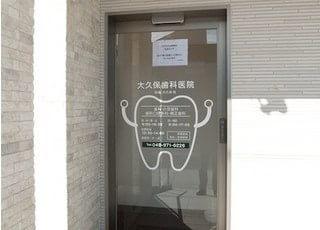 入口です。医院情報もご確認いただけます。